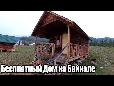 Бесплатный дом на Байкале. Бери и живи. photo