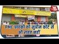 Breaking News | PMC Bank के ग्राहकों को सुप्रीम कोर्ट से भी राहत नहीं - देखिये रिपोर्ट