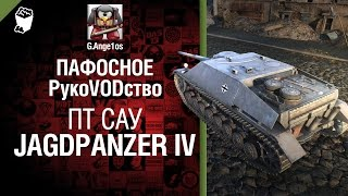 ПТ САУ Jagdpanzer IV - пафосное рукоVODство от G. Ange1os [World of Tanks]