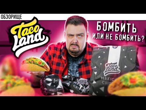 Доставка Taco Land 🌮 Максимально СКАТИЛИСЬ 🌮 Я в шоке
