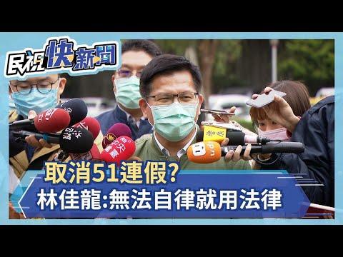 51連假繼續放?林佳龍:訂房總量管控是適當方向-民視新聞