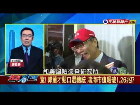 【政經看民視】郭台銘宣佈選總統!  曹長青轟:別拿他跟川普比!