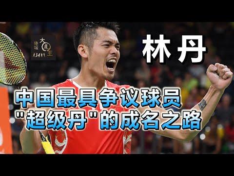 """中国最具争议球员:""""超级丹""""林丹的傲人战绩和出轨风波"""