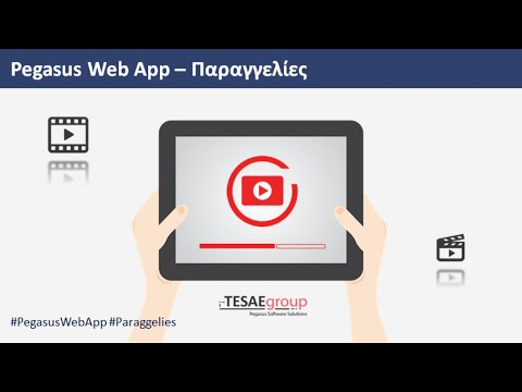 Pegasus Web App - Παραγγελίες Πελατών
