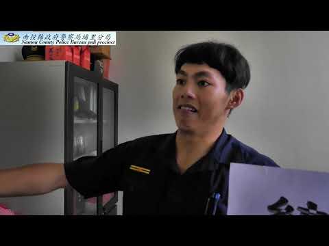 埔里分局慶祝警察節影片