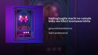 hashagisugita machi no nakade boku wa hitori toomawarishita - Gesu No Kiwami Otome