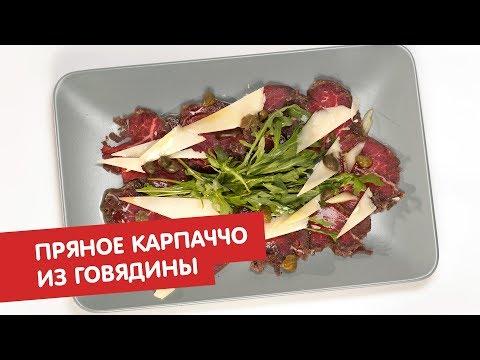 Пряное карпаччо из говядины | Карпаччо