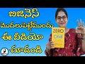 Zero To One Book Summary in Telugu | Peter Thiel | IsmartInfo