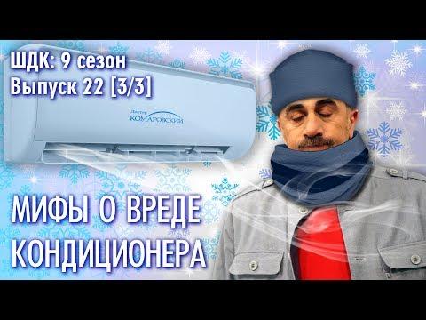 Мифы о вреде кондиционера - Доктор Комаровский