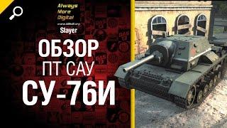 Новый танк в 9.4 -  ПТ САУ СУ-76И - обзор от Slayer [World of Tanks]