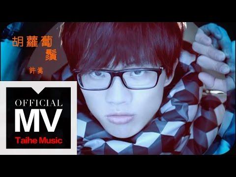 Vae: 許嵩【胡蘿蔔鬚 】官方HD MV 新世代全創作音樂代表