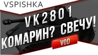 VK2801 - Пробиваем фугасами от Вспышки [Virtus.pro]