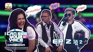 I Can See Your Voice Cambodia | Week 2 - Break 2 | 17 - 02 - 2019