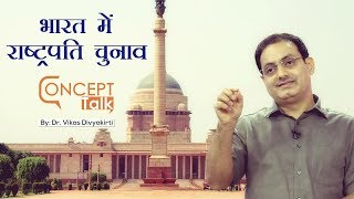 President's Election In India & USA -1 By : Dr. Vikas Divyakirti
