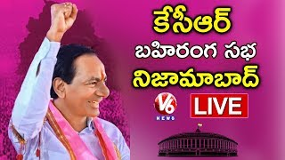 CM KCR LIVE   TRS Public Meeting In Nizamabad   Parliament Elections 2019   V6 News