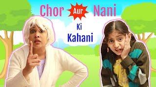 Ek CHOR Aur NANI Ki Kahani ..   #MoralStory #Roleplay #Sketch #ShrutiArjunAnand #MyMissAnand