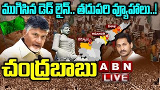 LIVE: Chandrababu Naidu lashes out at YSRCP government ove..