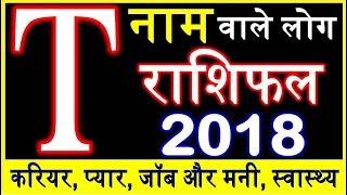 T Name People Horoscope Rashifal 2018 T नाम वाले लोग राशिफल 2018