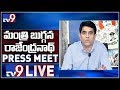 Buggana Rajendranath & Botsa Press Meet LIVE