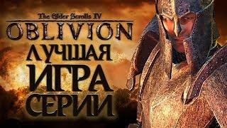 Oblivion - Сладкий рулет серии TES?