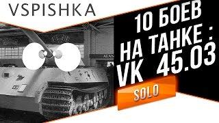10 Боев на Танке 1 - VK 45.03 (Смотрим геймплей и фарм)