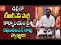 BJP MLA Raghunandan Rao Comments CM KCR's TRS Party Office Foundation In Delhi | PM Modi | YOYO TV
