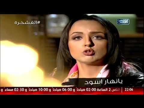 مي الخرسيتي: من اول ما رجعت وانا شايفاكوا بتتنافسوا مع بعض في الفشخرة