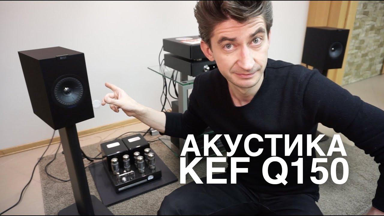 тест-kef-q100