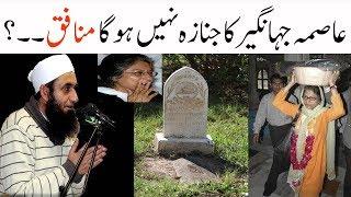 Asma Jahangir Nmaz.e.Jnaza | about Asma Jahangir | who is Asma Jahangir