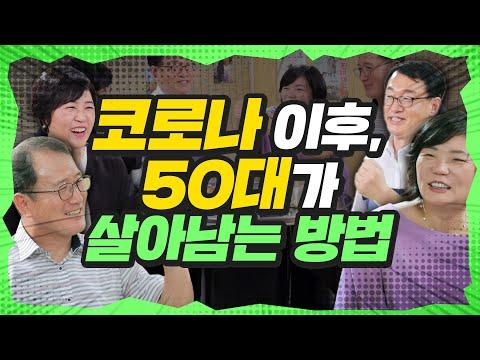 강남아파트없는 50대는 어떻게 리부트해야하지? 은퇴후 생존법 김미경과 찐친들의 리부트 수다 한 판!!