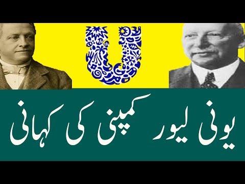 Unilever  Success Story || Margrine & Uni Biography || Histroy of Unilever || Urdu