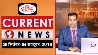 Current News Bulletin for IAS/PCS - (28th Sept - 04th Oct, 2018)