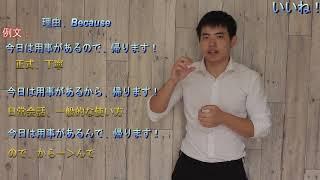Ba cách nói VÌ SAO trong tiếng Nhật