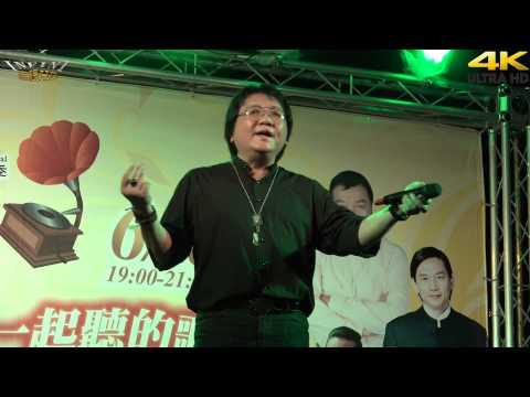 王夢麟 1 木棉道(4K 2160p)@那些年 我們一起聽的歌 懷舊民歌演唱會[無限HD]