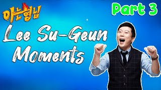 Knowing Brother - Lee Su-Geun Moment Part 3