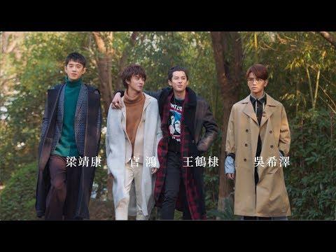 新F4 王鶴棣 官鴻 梁靖康 吳希澤 首支合唱單曲『For You』MV- 2018 流星花園 電視劇 主題曲