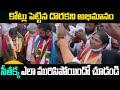 అభిమానం అంటే ఇదేనేమో: MLA Seethakka SUPER Craze In Public | Seethakka Video | Congress | YOYO TV