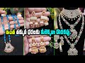 Imitation jewellery at the best prices| Lowest prices for jewellery |Wholesale jewellery Collections