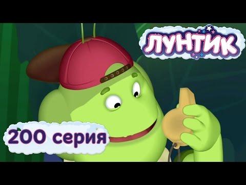 Лунтик 200 серия. Свисток