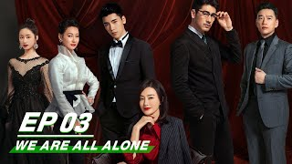 【FULL】We Are All Alone EP03 | 怪你过分美丽 | iQIYI