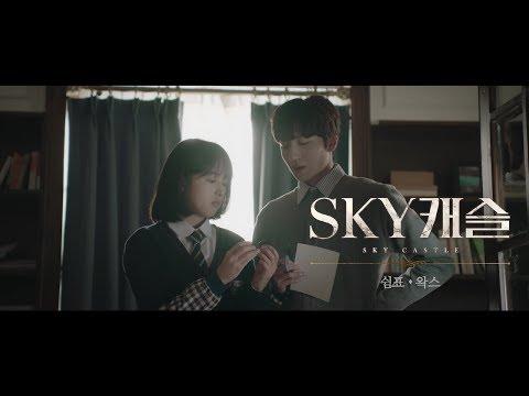 왁스 (WAX) - 쉼표 Comma (SKY 캐슬 OST) [Official Video]