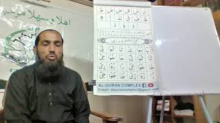 Basic Training/Course for Tajweed (nazra) by Qari UbaidUllah Sb Qawaid b/w plate 7 & 8 complete