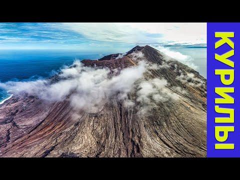 Невероятные Курильские острова: Парамушир, Шумшу, Онекотан, Ушишир, Симушир, Райкоке и Шиашкотан