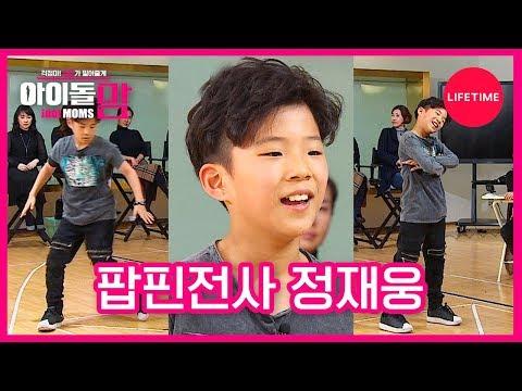 [아이돌맘] 꼬마 팝핀 전사의 춤 실력은 인정받을 수 있을까?