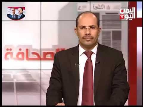 قناة اليمن اليوم - الصحافة اليوم 16-05-2019