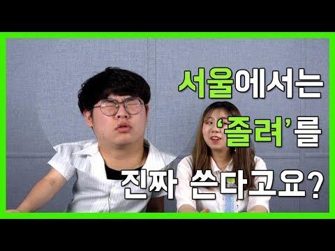 [피누프로젝트] 서울에서는 '졸려'를 진짜 쓴다고요?! 블루베리스무디/2와 e의 억양차이 등 경상도사투리 초정밀분석!