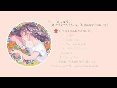 リリィ、さよなら。『最終話までそばにいて』(2019.8.7発売)アルバム全曲ダイジェスト