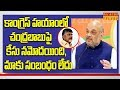 Amit Shah Clarifies on Chandrababu Babli Project Case