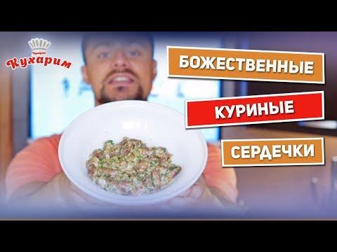 Вы полюбите куриные сердечки после этого рецепта!