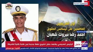 الرئيس السيسي يمنح أوائل خريجي كلية الشرطة نوط الامتيار من الطبقة الثانية